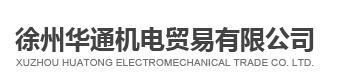 徐州华通机电贸易有限公司